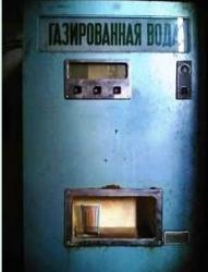 gazirovka.jpg