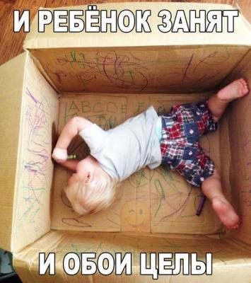ребенок занят.jpeg