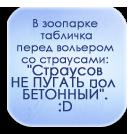 99px_ru_avatar_143715_nadpis_na_svetlogolubom_fone_v_zooparke_tablichka_pered.png