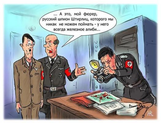 штирлиц.png