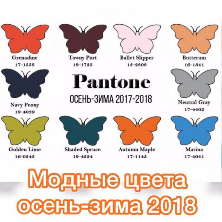 001.модные-цвета-осень-зима-2018.jpg