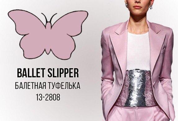 011.модные-цвета-2018-балетный-пуант.jpg