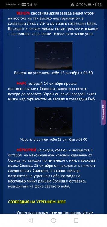 Screenshot_20201014_083325_com.android.chrome.jpg